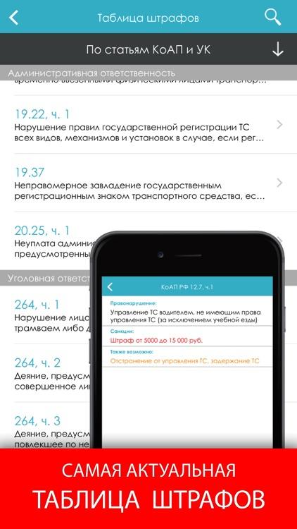ПДД 2017 с иллюстрациями и комментариями + билеты screenshot-3