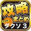 攻略ブログまとめニュース速報 for ダークソウル3(ダクソ3)
