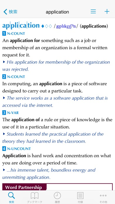 Screenshot for コウビルド英英辞典(米語版)第2版 in Japan App Store