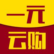 一元云购-正版夺宝网购平台