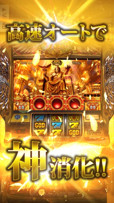 Screenshot for ミリオンゴッド-神々の凱旋- in Japan App Store