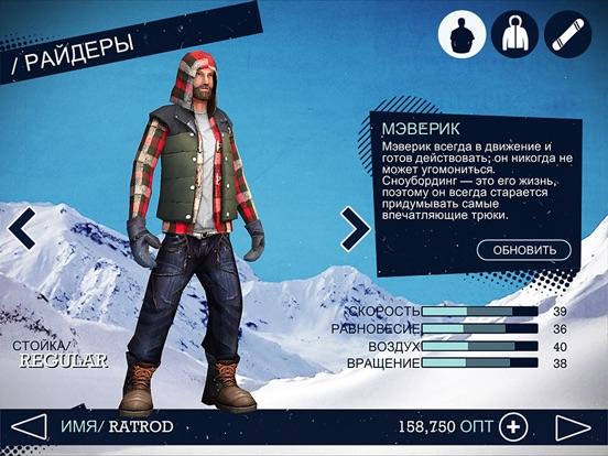 Скачать игру Snowboard Party