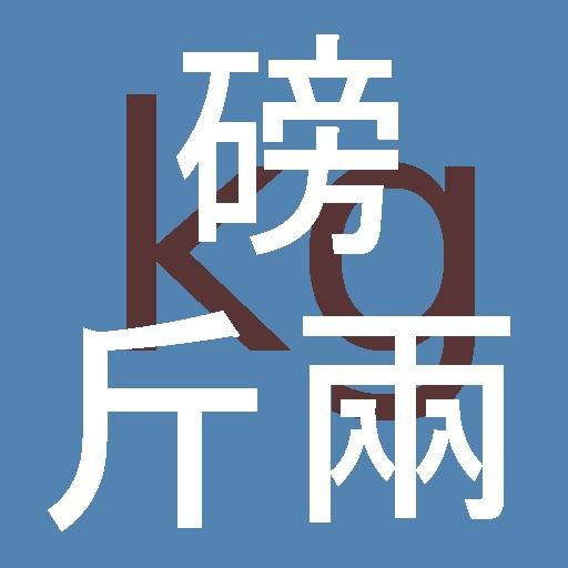 香港重量單位換算