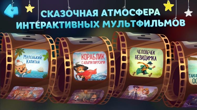Волшебный Фонарь: Сказки для детей