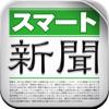 スマート新聞 for iPhone - 全...