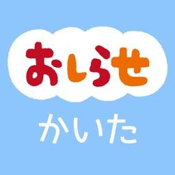 かいたナビ - 海田町の防災や生活情報をお届け!