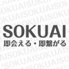 即会いするなら無料のチャット出会い系アプリ【SOKUAI】