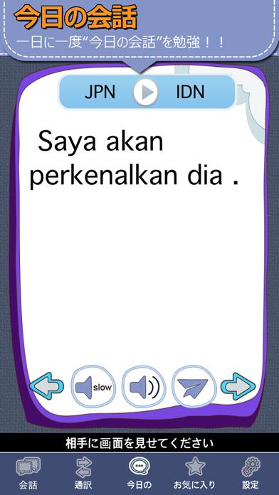 インドネシア語会話マスター[PRO]のおすすめ画像4