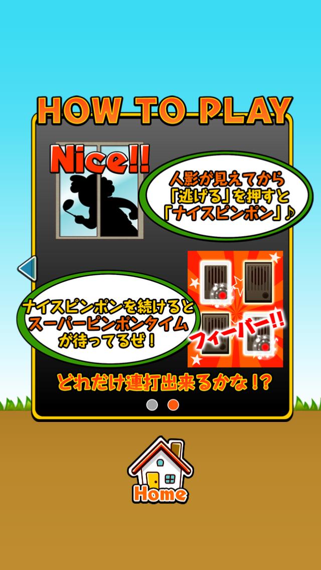 超ピンポンダッシュ ~無料暇つぶしゲーム~のおすすめ画像5