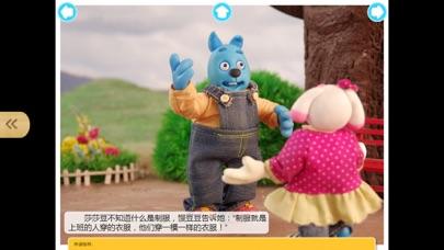 宝宝安全学习小常识-最益智的动画早教安全品德故事系列 screenshot two