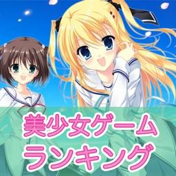 美少女ゲームランキング-口コミ情報から人気の美少女ゲームが探せるアプリ