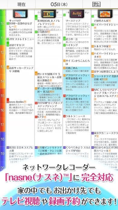 torne™ mobileのスクリーンショット3