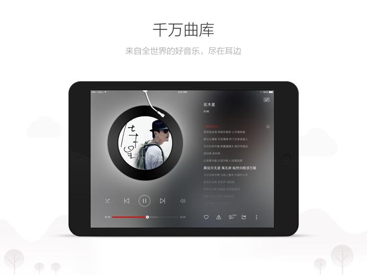 网易云音乐HD