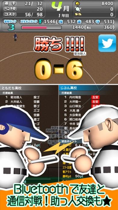 十球ナインEX 高校野球ゲーム screenshot1
