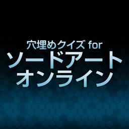 Fill-in-the-blank quiz for Sword Art Online