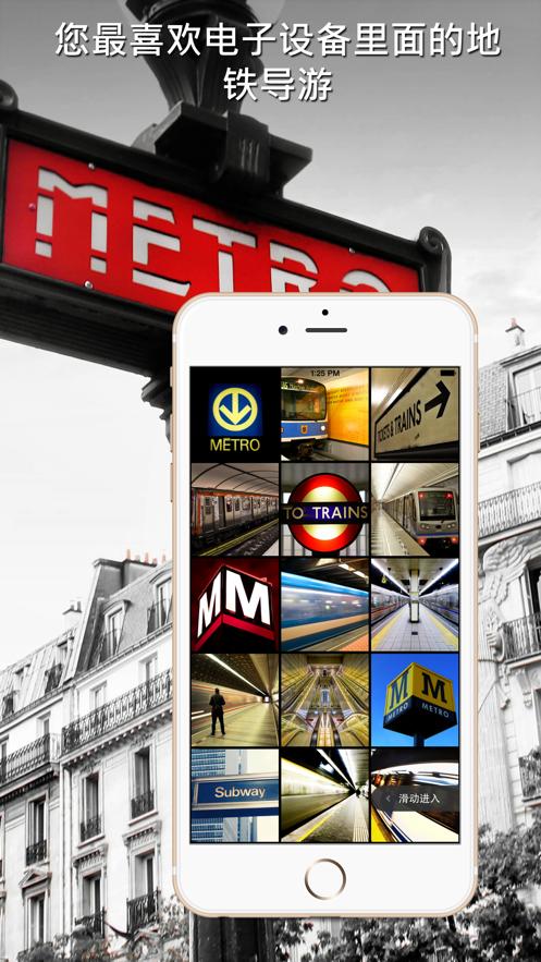 奥斯陆地铁导游 App 截图