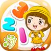 幼稚園小朋友學數目字 - 幼兒教育遊戲