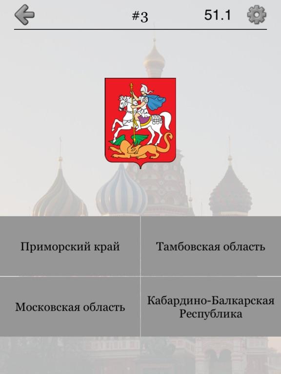 Игра Российские регионы - Все карты, гербы и столицы РФ