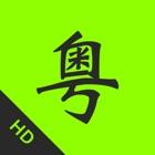 粤语通HD免费版-学习广东话粤语歌曲音乐电台 icon