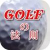 ゴルフの法則クイズ