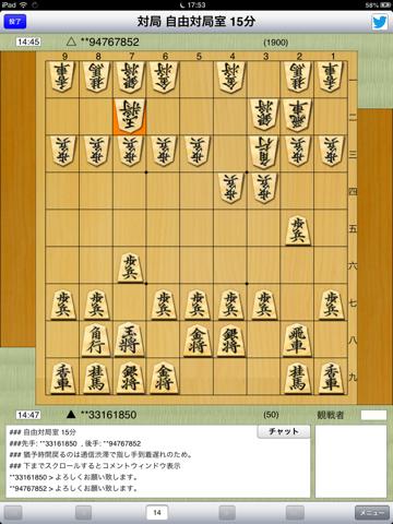 将棋倶楽部24のおすすめ画像3