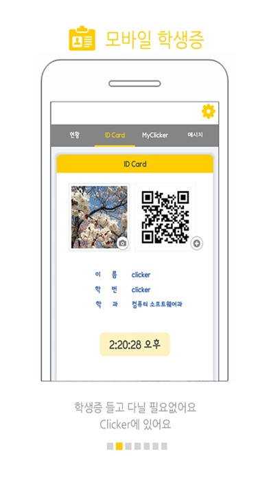 클리커 Clicker for Windows