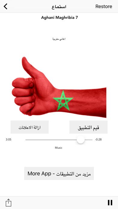 اجمل اغاني مغربية - Aghani Maghribia 2017 MP3لقطة شاشة4