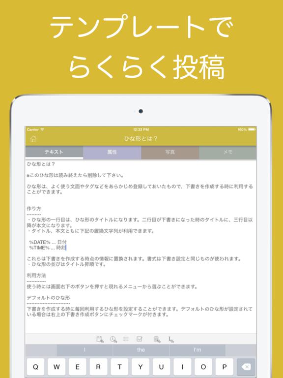 EverGear 高機能エバーノート投稿アプリのおすすめ画像3