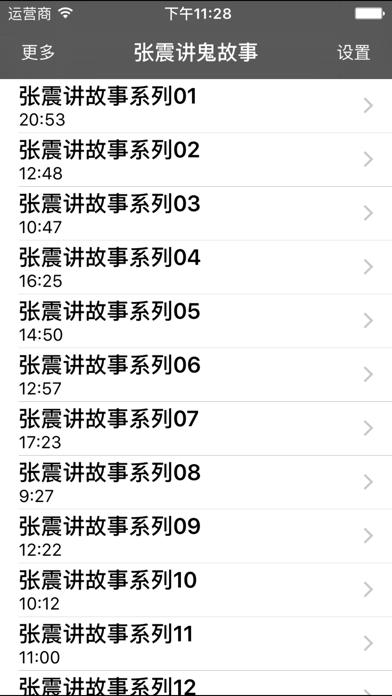 张震讲鬼故事全集 screenshot three
