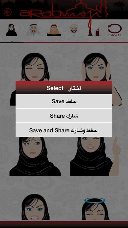 Arabmoji    عرب موجی screenshot-3