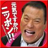 元気ですか!?ニッポン!!―日本を元気にする猪木の言葉-NOWPRODUCTION, CO.,LTD