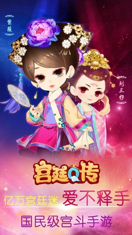 宫廷Q传 screenshot-0