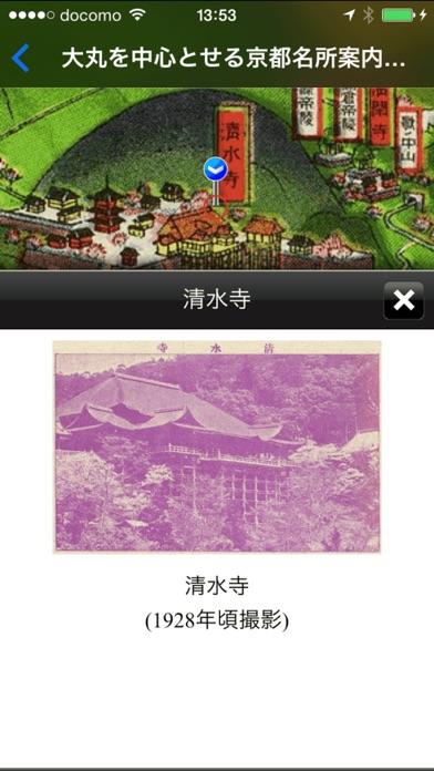 初三郎ちずぶらり screenshot1