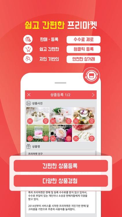 프리마켓 친구 - 개인을 위한 직거래 마켓 screenshot-3