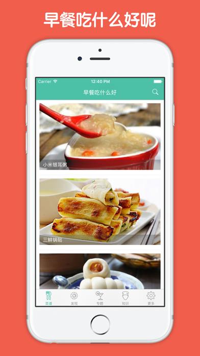 早餐菜谱大全 - 大众美味营养早餐大全 screenshot one
