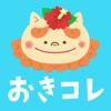 沖縄情報アプリ「おきコレ」
