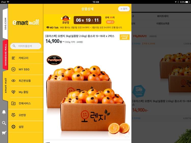 이마트몰 for iPad screenshot-3