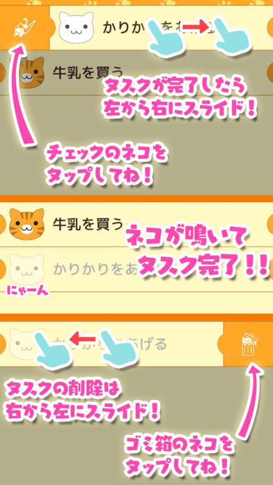 Nyanto!のスクリーンショット3