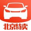 北京二手车 - 最靠谱的个人买卖车服务平台