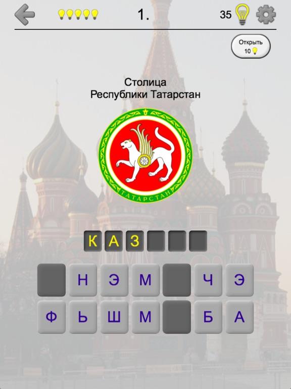 Российские регионы - Все карты, гербы и столицы РФ для iPad