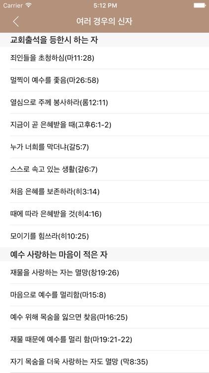아가페성경찬송 (개역개정+쉬운성경+한영성경+새찬송가) screenshot-4