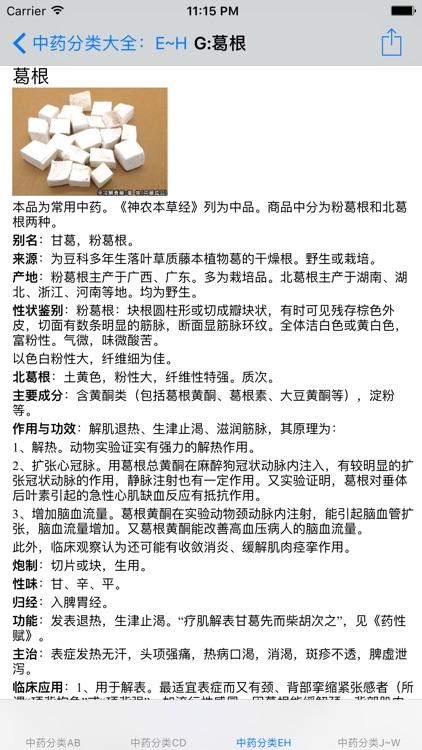 中药分类参考大全 screenshot-4