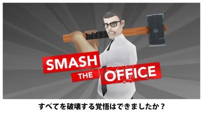 Smash the Officeのスクリーンショット5