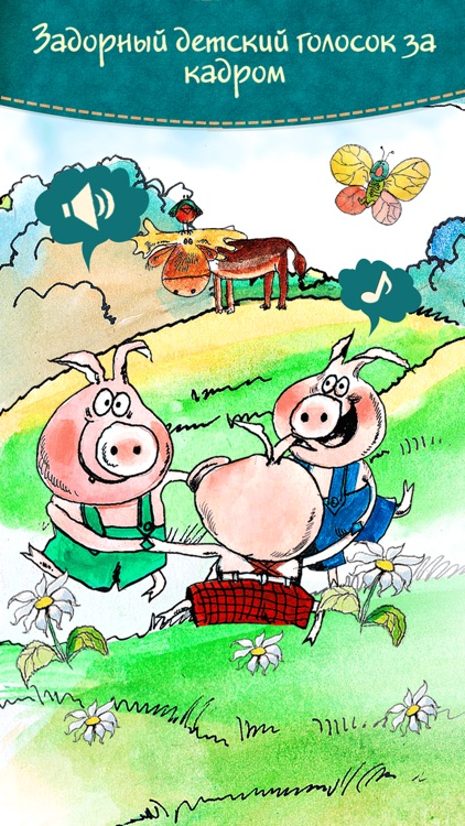 Три поросенка - интерактивные сказки для детей