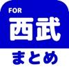 ブログまとめニュース速報 for 埼玉西武ライオンズ(西武)