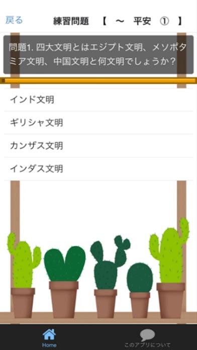 高校受験入試対策 【 社会科(歴史) 】 練習問題スクリーンショット3