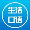 初级英语-初级生活口语零基础免费学习 - iPhoneアプリ