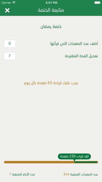 تطبيق الفهد للقرآن الكريم screenshot-4