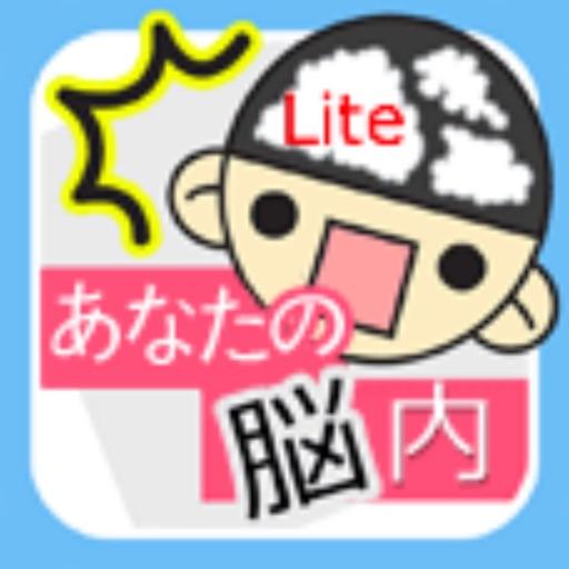 あなたの脳内_Lite