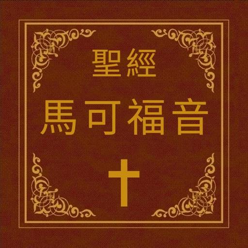聖經-馬可福音